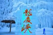 春节 | 龙庆峡第34届冰灯艺术节·永宁古城·品柳沟豆腐宴·体验冰雪奇缘【初三初四五连发三期】