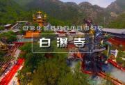 周末1日|白瀑寺|火爆全网国风汉服摄影地-探寻京西古道1日休闲
